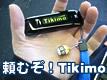 頼むぞ!Tikimo
